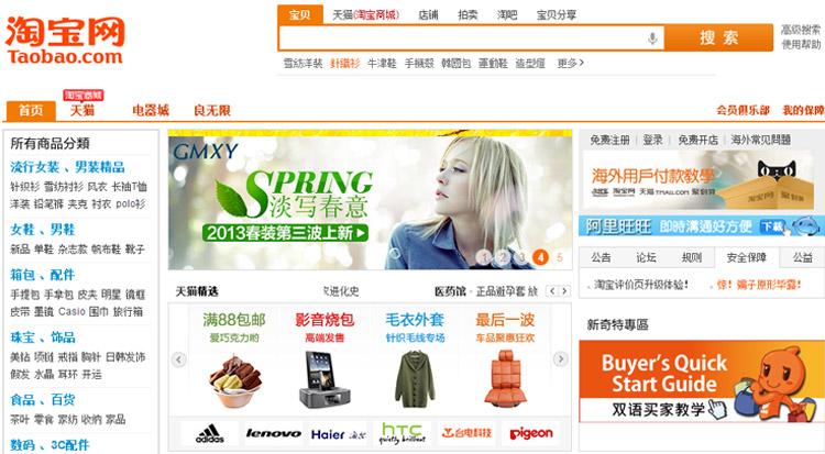 website-trung-quoc.jpg