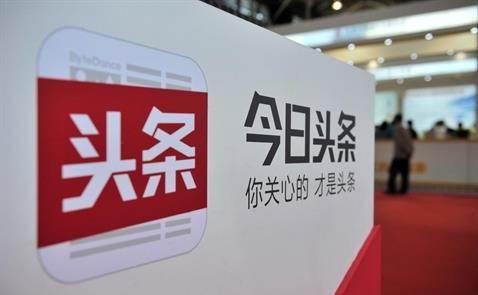 Toutiao được định giá 20 tỷ USD: Trung Quốc đang có bong bóng startup?