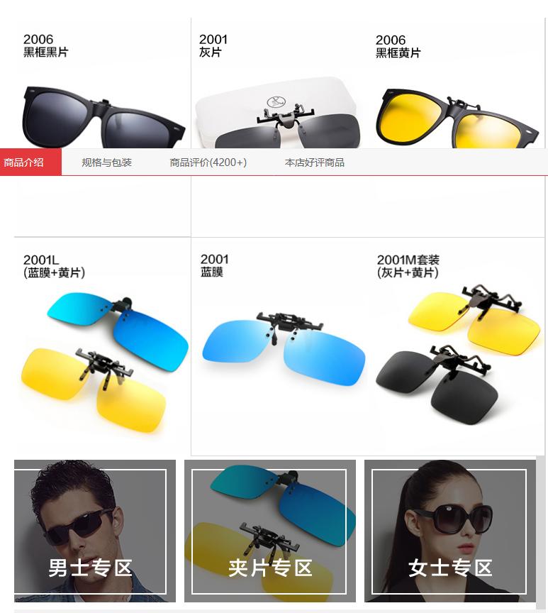 Order mặt hàng kính thời trang nam nữ từ web JD.COM