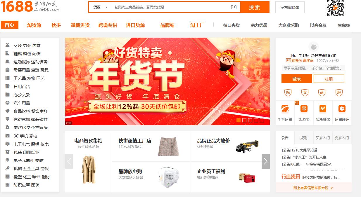 Tết 2019 có nên gom hàng Quảng Châu về bán?