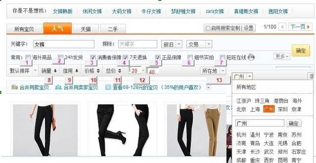 Một số từ tiếng hoa -  việt thường gặp trong website order trung quốc, taobao